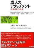 成人のアタッチメント―理論・研究・臨床