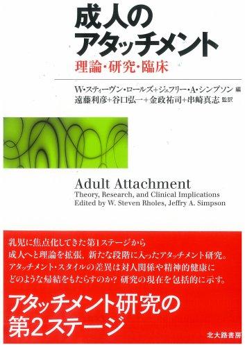 成人のアタッチメント―理論・研究・臨床の詳細を見る