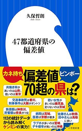 47都道府県の偏差値 (小学館新書)