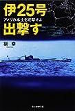 伊25号出撃す―アメリカ本土を攻撃せよ (光人社NF文庫)