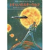 さすらいのスターウルフ (ハヤカワ文庫 SF 1 スターウルフ・シリーズ 1)