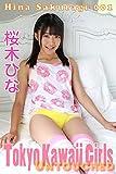 桜木ひな-001: Tokyo Kawaii Girls Untouched