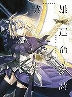 英雄 運命の詩(期間生産限定アニメ盤)(DVD付)
