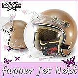 ダムトラックス フラッパージェットネクスト【ブラウン】FLAPPER JET NEXT レディースヘルメット ジェットヘルメット DAMMTRAX トゥデイ Today ヤマハ ビーノ Vino JOG BW'S VOX