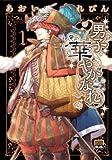 男子華やかなれ 1 (アイズコミックス BLink)