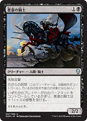マジック:ザ・ギャザリング 悪意の騎士(アンコモン) ドミナリア(DOM)