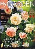 My GARDEN (マイガーデン) 2007年 11月号 [雑誌] 画像