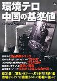 環境テロ中国の基準値 (OAK MOOK 224)