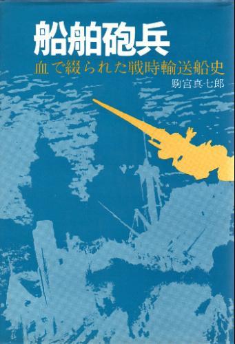 船舶砲兵―血で綴られた戦時輸送船史 (1977年)