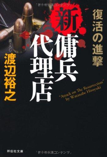 新・傭兵代理店 復活の進撃 (祥伝社文庫)の詳細を見る