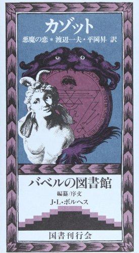 カゾット―悪魔の恋 (バベルの図書館)の詳細を見る