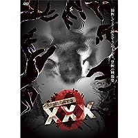 呪われた心霊動画 XXX(トリプルエックス)9 [DVD]