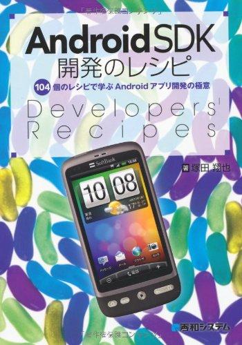AndroidSDK開発のレシピの詳細を見る