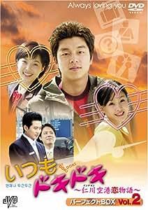いつもドキドキ~仁川空港恋物語~ パーフェクトBOX Vol.2 [DVD]