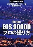 ぼろフォト解決シリーズ110 撮影思考とテクニックを徹底解説する Canon EOS 9000D プロの撮り方