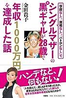 学歴なし、資格なし、パトロンなしでシングルマザーの元黒ギャルが28歳で年収1000万円を達成した話