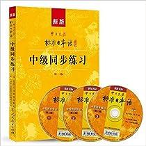 新版中日交流标准日本语中级同步练习(第二版)(附光盘)