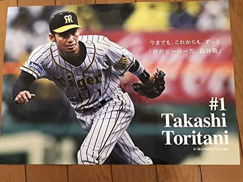阪神 鳥谷 退団グッズ