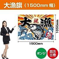大漁旗 カツオ(ポンジ) 1500mm幅 BC-20 (受注生産)