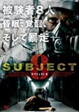 サブジェクト8 [DVD]