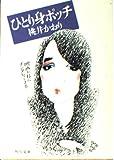 ひとり身ポッチ (角川文庫 (5898))