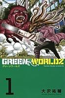 GREEN WORLDZ(1) (講談社コミックス)