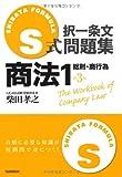 S式択一条文問題集 商法〈1〉総則・商行為(※2011年発行第3版=改正商法対応版)
