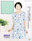 おばあちゃまのチュニック ワンピース ベスト (レディブティックシリーズno.4384)