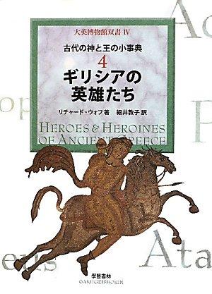 ギリシアの英雄たち―古代の神と王の小事典〈4〉 (大英博物館双書)