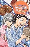 焼きたて!!ジャぱん(15) (少年サンデーコミックス)