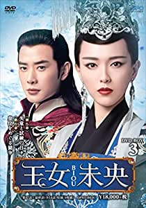 王女未央-BIOU- DVD-BOX3