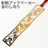 和柄ブックマーカー咲き椿 (WAG010)金の栞シリーズ24K表面加工金属製ブックマーカーMetal bookmark, Japanese pattern