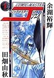 コミックマスターJ / 田畑 由秋 のシリーズ情報を見る