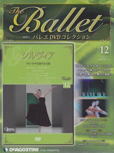 バレエDVDコレクション 12号 (シルヴィア) [分冊百科] (DVD付)の詳細を見る
