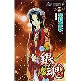 銀魂-ぎんたま- 44 (ジャンプコミックス)