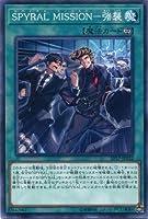 【シングルカード】EP17)SPYRAL MISSION-強襲/魔法/ノーマル/EP17-JP032