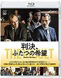 判決、ふたつの希望 ブルーレイ&DVDセット [Blu-ray] 画像
