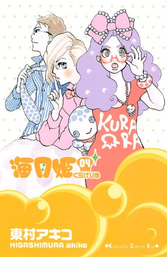 海月姫(4) (講談社コミックキス)の詳細を見る