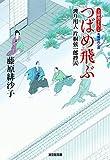 つばめ飛ぶ~渡り用人 片桐弦一郎控(五)~ (光文社文庫)