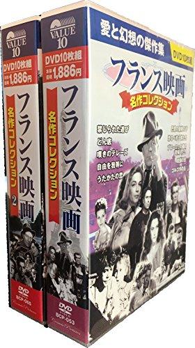 フランス映画 名作コレクション 全2巻 DVD20枚組 (ヨコハマレコード限定 特典DVD付)セット BCP-53-65