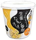 「冷え知らず」さんの生姜 たまご春雨カップスープ 1食 ×6個 製品画像