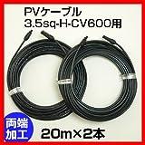 ソーラーケーブル延長ケーブル20m(MC4型コネクター付 両端 2本1セット)ESCO PVケーブル 3.5sq-H-CV600用 太陽光パネル