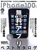 iPhone100%—無料アプリ全集|ジェイルブレイク最終案内|iPhone高速化ほか (100%ムックシリーズ)