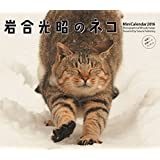 2016ミニカレンダー 岩合光昭のネコ ([カレンダー])