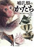 哺乳類のかたち ~種を識別する掟と鍵~
