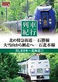 列車紀行 美しき日本 北海道 5 石勝線 石北本線 NTD-1131 [DVD]