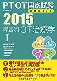 障害別OT治療学I(身体障害領域・発達障害領域)<2015> (PT/OT国家試験必修ポイント)