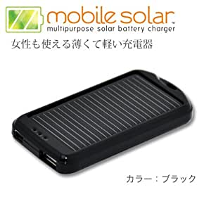 GreenAgent mobile solar ブラック MS010-BK