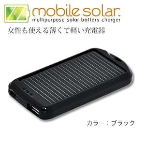 GreenAgent mobile solar ブラック MS010-BK