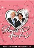 キャイ~ンLIVE2008 『Sweet 10 キャイ~ン』 [DVD]の画像
